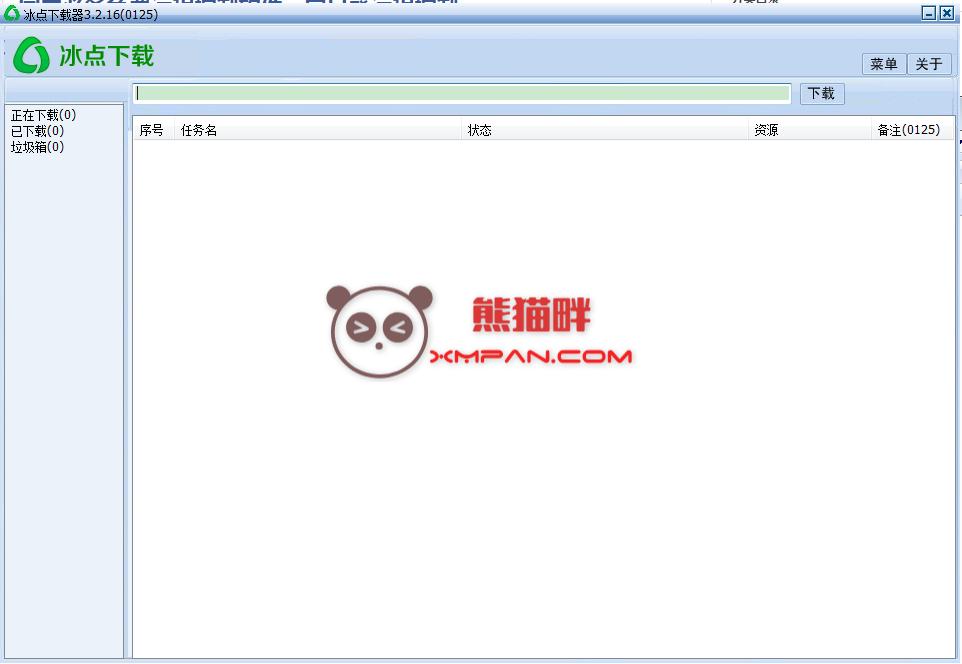 冰点文库下载器v3.2.16.0125 最终版