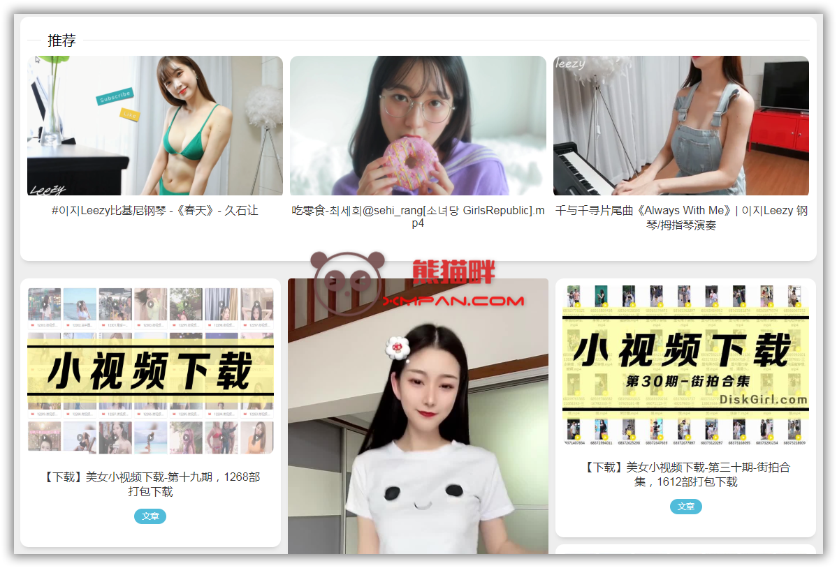 [收集篇]一堆的妹子图片网站