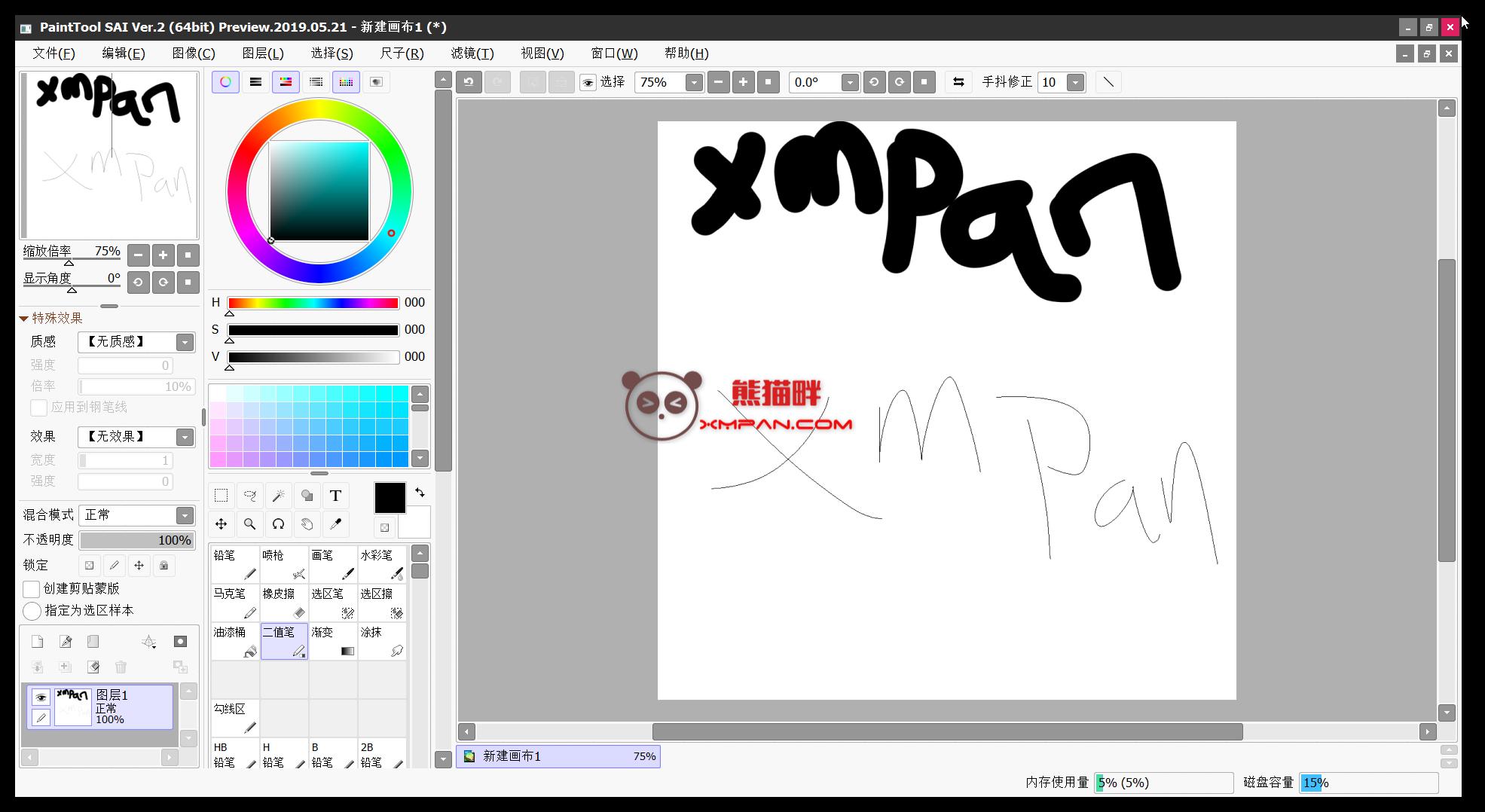 Windows 绘画软件PaintTool SAI2 终极版