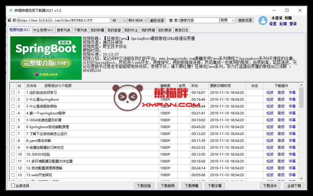 Windows 闪豆哔哩哔哩下载器 绿色免安装版1.2.3.26