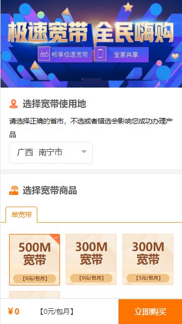 广西联通 宽带免费提速一年 最高提速500M