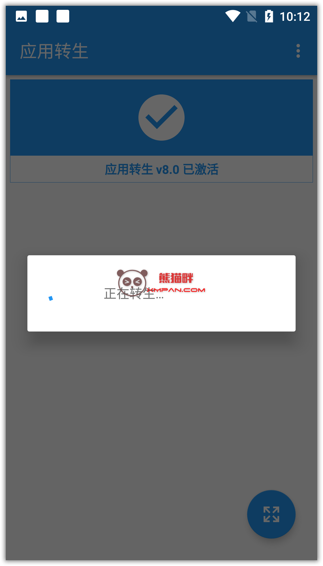 Android 应用转生免root使用xposed模块 v6.4.9
