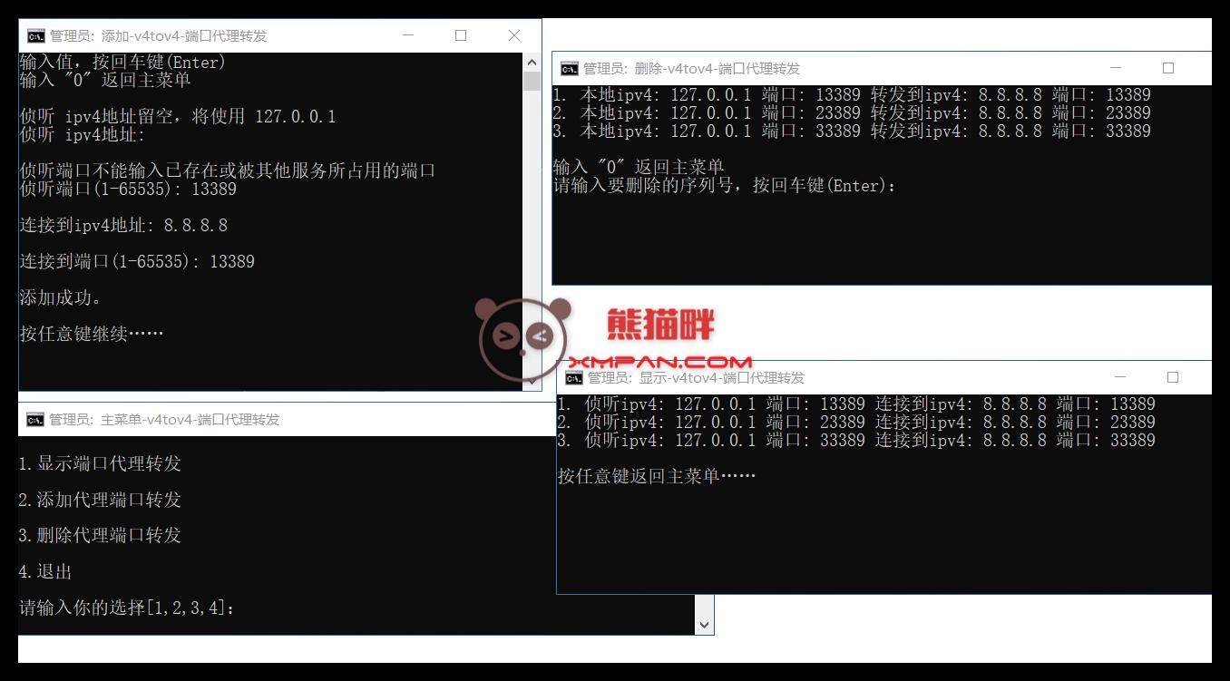 Windows一键端口转发,纯批处理,不凭借第三方软件