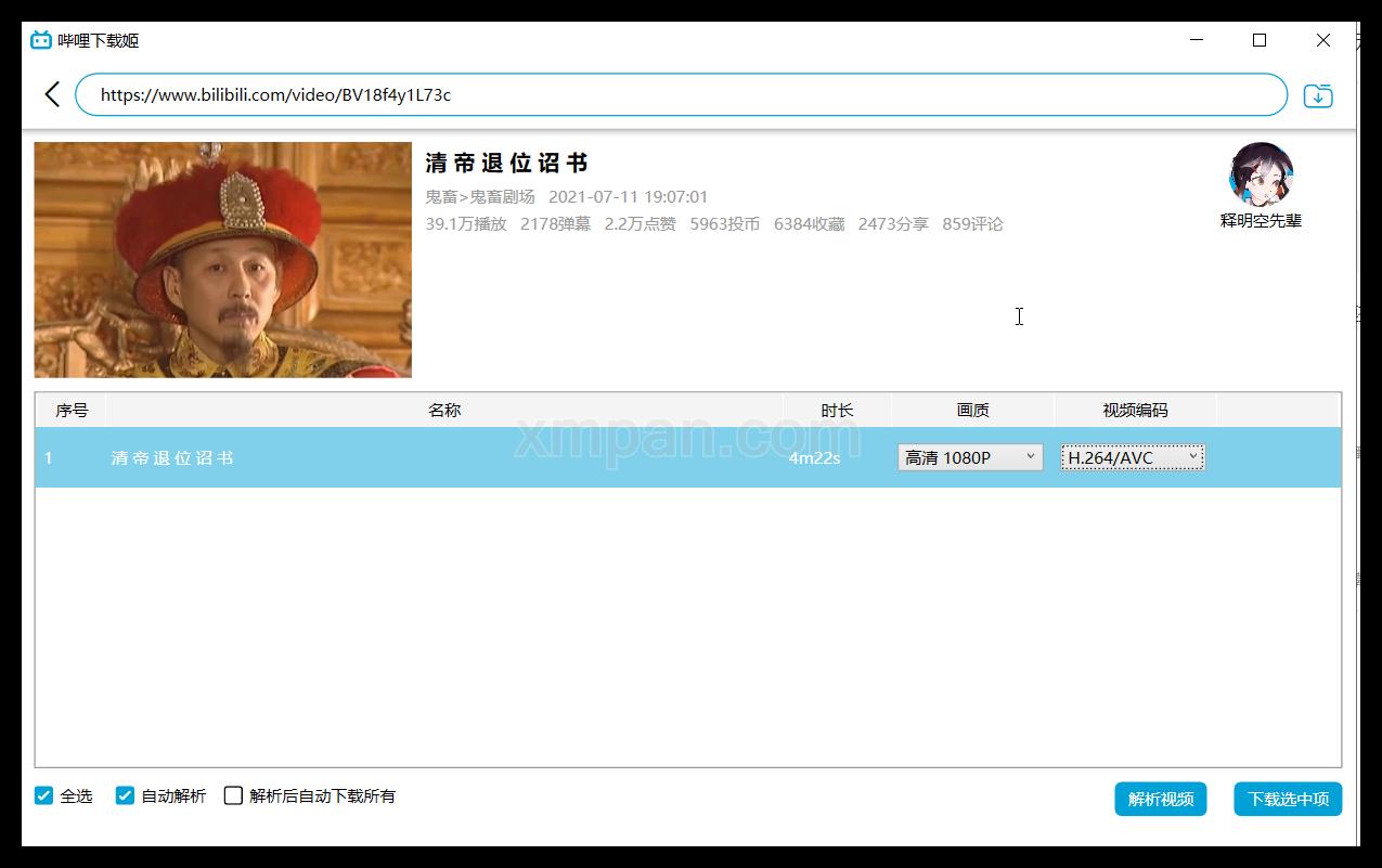 哔哩下载姬DownKyi v1.4.0 绿色版