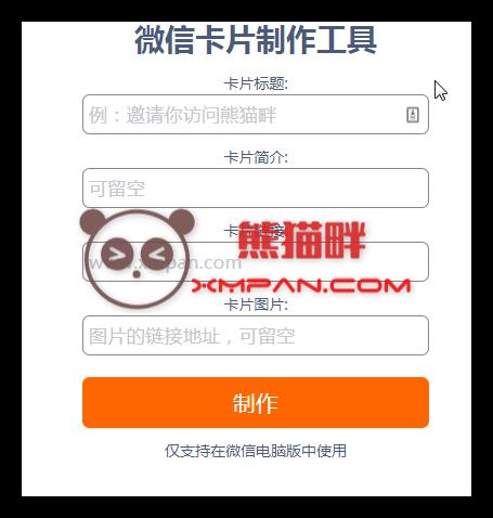 开源微信卡片分享链接制作工具