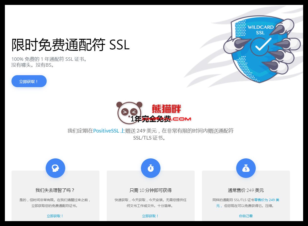 Geocerts免费一年泛域名SSL证书