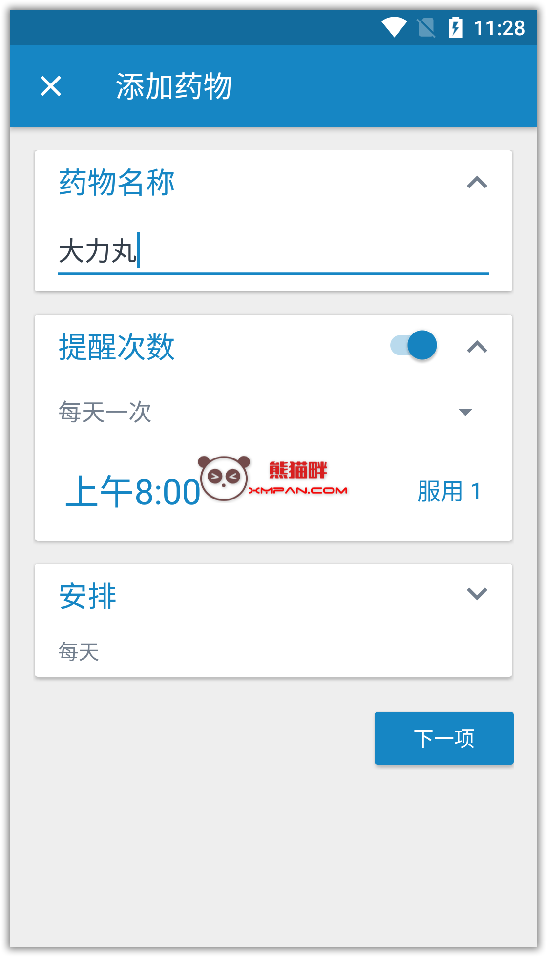 Screenshot_20211010-232825.png