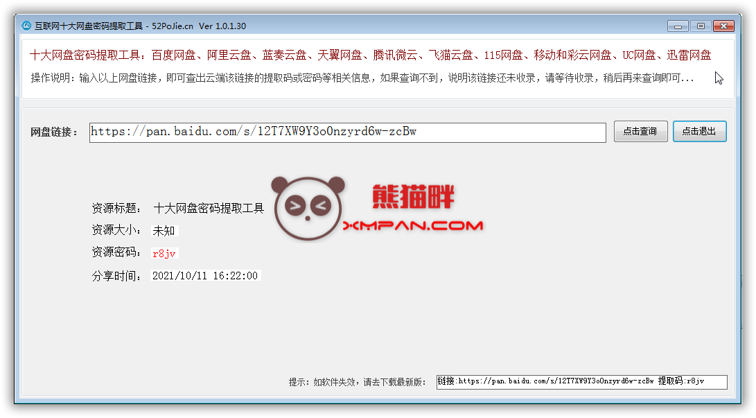 互联网十大网盘密码提取工具 V1.0.1.28