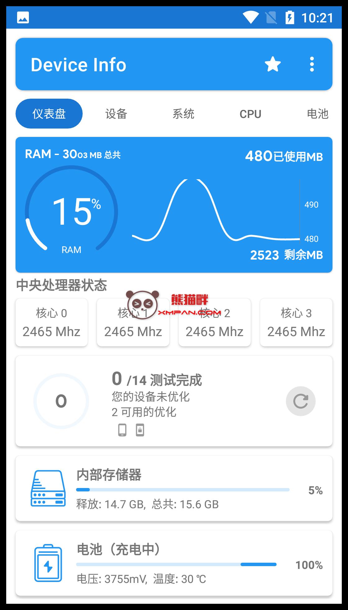Android 查看测试Device Info设备信息 v3.2.6 build 112 高级版