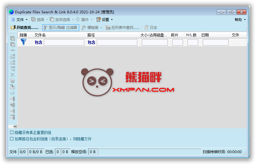 重复文件搜索清理 Duplicate Same Files Searcher v8.0.4
