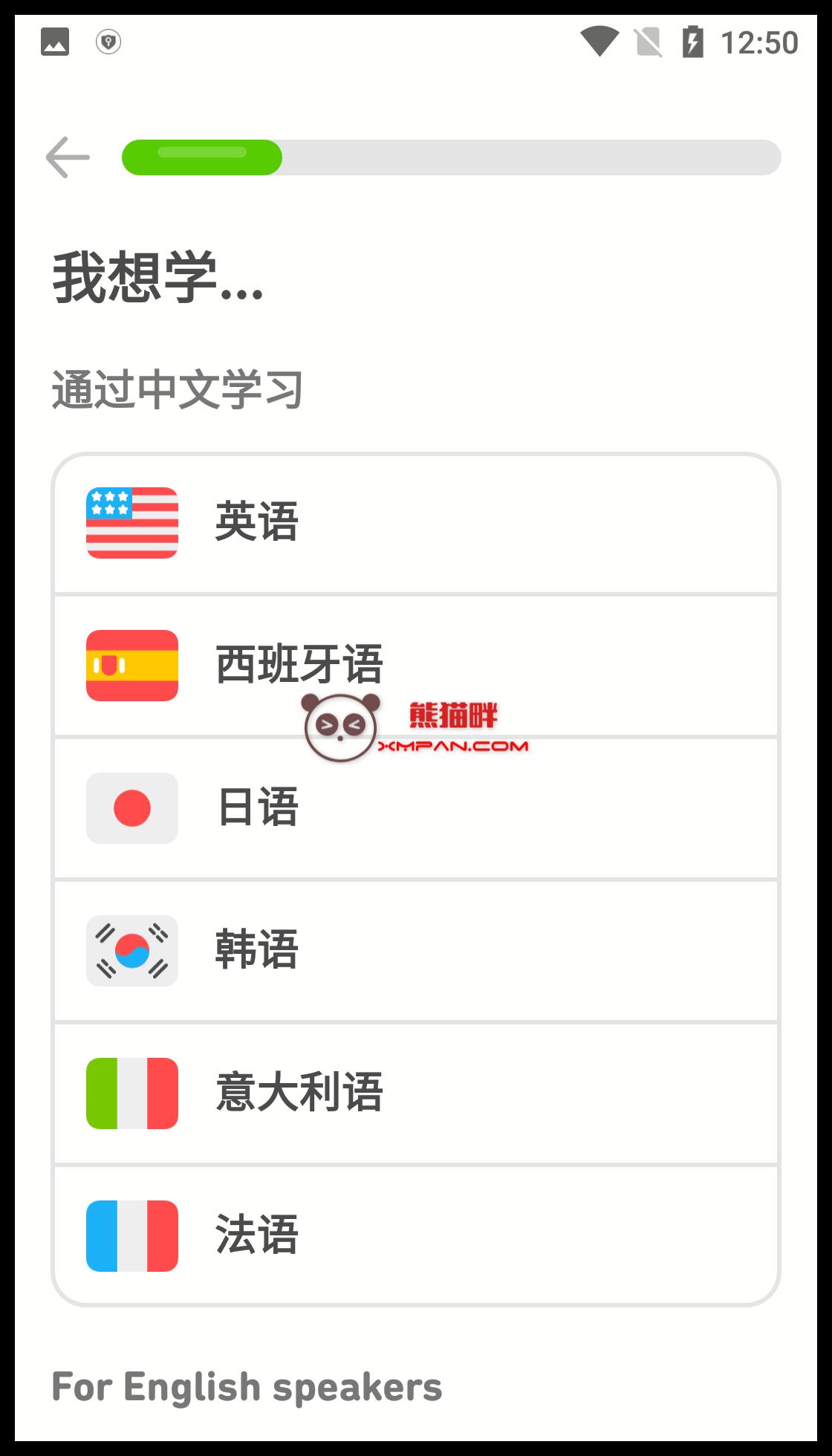 Android 多邻国-多国外语学习工具Duolingo v5.32.1 解锁高级版